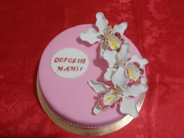 Дорогой маме #торт_на_заказ_киев #тематические