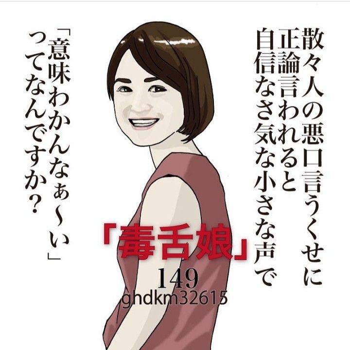 名言 おしゃれまとめの人気アイデア Pinterest Miki 女性の名言 毒舌 インスピレーションを与える名言