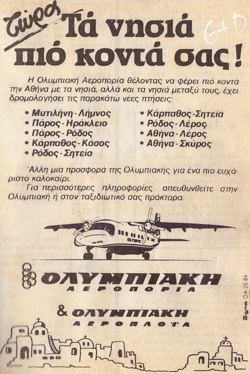 Ολυμπιακή αεροπορία 1984