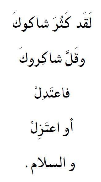 كتبها الخليفةعمر بن عبد العزيز الى أحد ولاته
