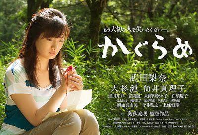Kagura me merupakan film Jepang garapan sutradara Yasuo Okuaki. Film ini mengisakan tentang seorang gadis yang menaruh dendam dengan ayahnya ketika ibunya meninggal dunia.