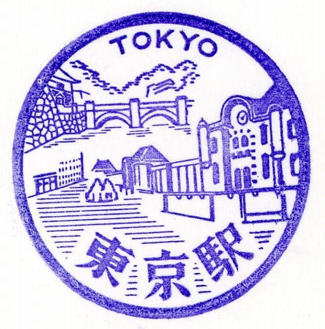 "souvenir stamp ""Tokyo"""