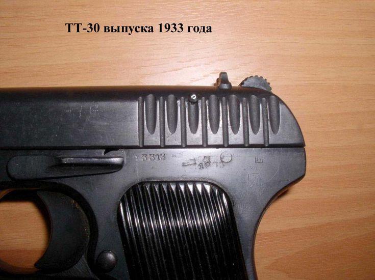 Маркировка пистолета ТТ 1930 (кликните по изображению, чтобы увидеть фото полного размера)