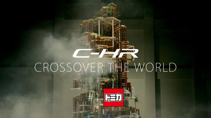 【C-HR】CROSSOVER THE WORLD #1 トミカ篇
