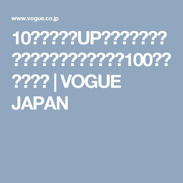10分でヒップUP!「ピラミッドワークアウト」。|【燃焼100カロリー!】 | VOGUE JAPAN
