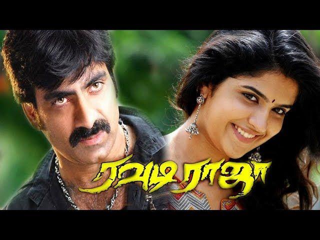 Rowdy Raja | Action Movie | Ravi TejaDeeksha Seth | Gunasekhar | S.Thaman | Telugu Dubbed Tamil | lodynt.com |لودي نت فيديو شير