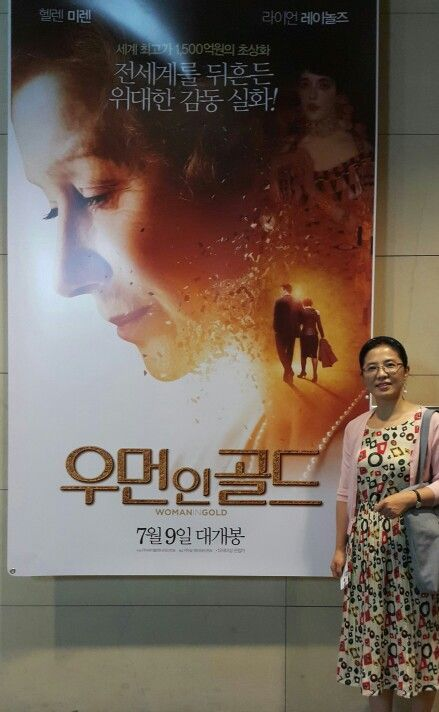 Movie: 우먼 인 골드 (Woman in gold,  Adele Bloch, Gustav Klimt 작품) Maria Altmann (Helen Mirren actr.), Randy Scheonberg (Rayan Reynolds act.)  마리아 알트만(헬렌 미렌), 랜드 쉔베르크(라이언 레이놀즈) 광화문 시네큐브 cinecube theater , Seoul, Korea    #KBS강성실 #WomanInGold  #AdeleBloch #GustavKlimt #MariaAltmann