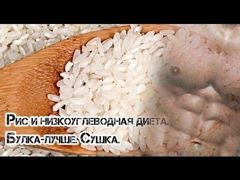 Рис и низкоуглеводная диета. Булка-лучше. Сушка.