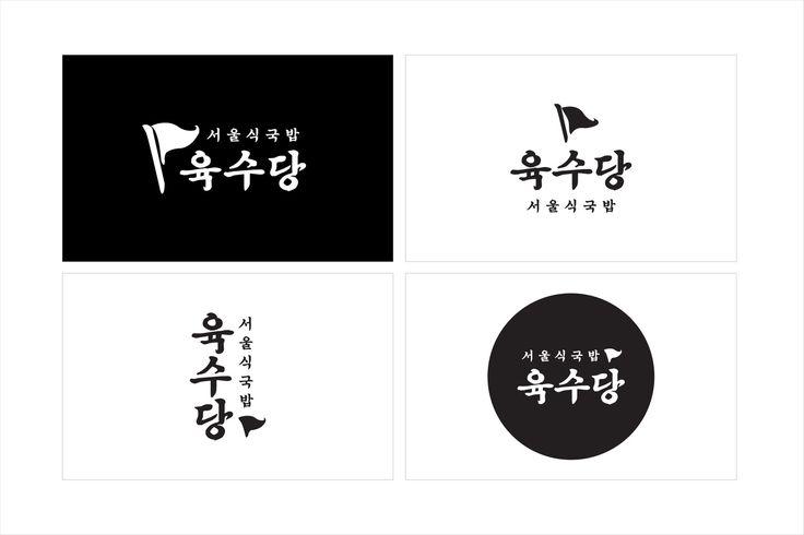 서울식 국밥, '육수당' 브랜드 디자인 - 그래픽 디자인, 브랜딩/편집