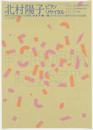Takenobu Igarashi, F. Chopin, F. Liszt. 1981. By 1976, his experiments with alphabets drawn on isometric grids were attracting clients and international recognition. He calls his three-dimensional alphabetic sculptures architectural alphabets.