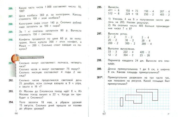 Гдз по физике 8 класспинский