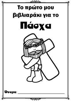 XPΩΜΑΤΙΖΩ ΤΟ ΠΑΣΧΑ