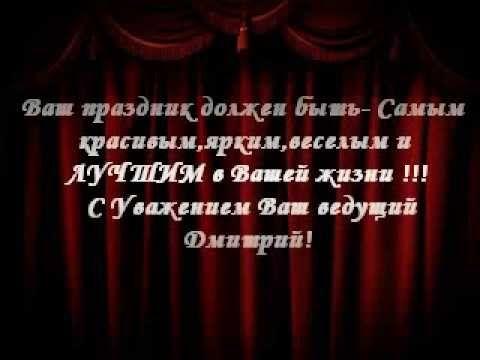 тамада шоу Дмитрий (dimatamada)