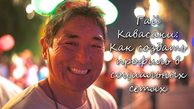 Гай Кавасаки: Как создать профиль в социальных сетях