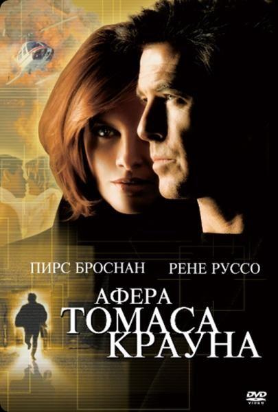 Афера Томаса Крауна / The Thomas Crown Affair (Джон МакТирнан) [1999, Триллер, Мелодрама, Криминал