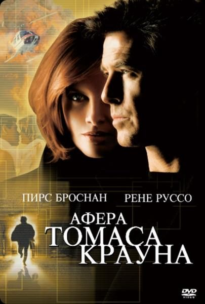 Афера Томаса Крауна / The Thomas Crown Affair (Джон МакТирнан) [1999, Триллер, Мелодрама, Криминал