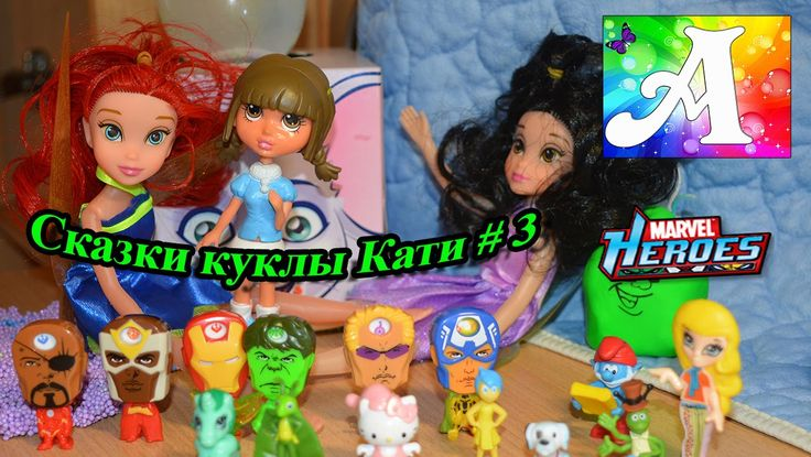 Сказки куклы Кати №3 Герои Марвел Tales from the dolls of Katya №3 Heroe...