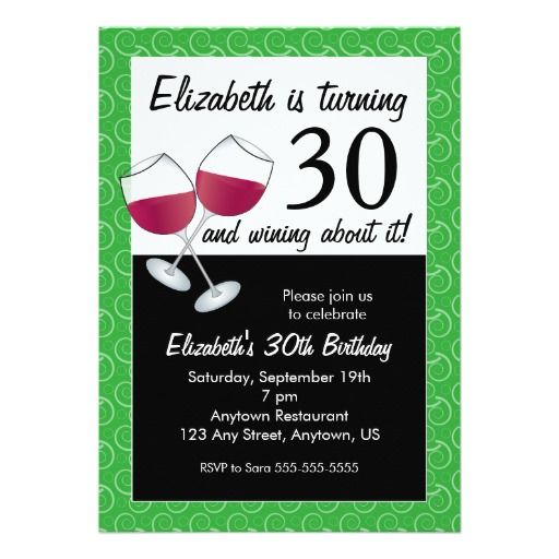 Funny 30th Birthday Wine Party Card Funny Birthday Party