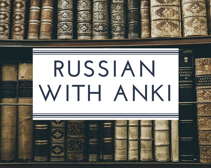Russian with Anki | Fluency Spot Anki is a program that helps you memorize words, laws, poems and basically anything you want. We are going to learn the Russian alphabet with this amazing program. Russian alphabet consists of 33 letters so let's learn it. russian alphabet | russian alphabet learning | russian alphabet letters | russian alphabet worksheets | russian alphabet printable | russian alphabet | Anki | Russian flashcards