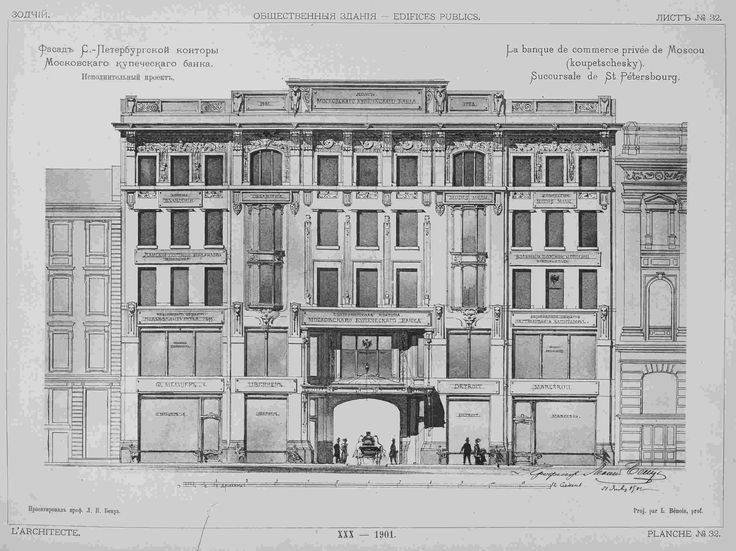 Classic Architecture Architectural Drawings Drawing Art Facades Nouveau Buildings Classical Deco