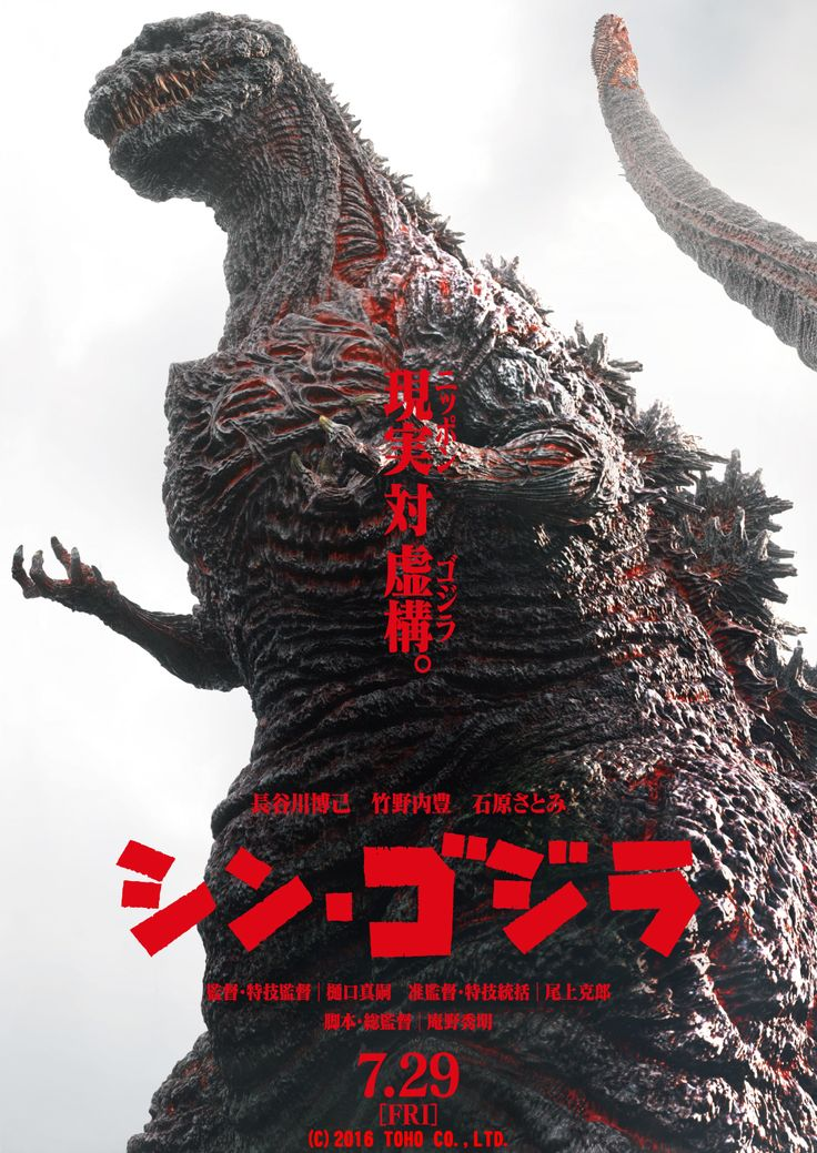 Shin Godzilla (シン・ゴジラ Shin Gojira, also known as Godzilla Resurgence) is a 2016 Japanese kaiju film featuring Godzilla, produced by Toho and Cine Bazar and distributed by Toho. It is the 31st installment in the Godzilla franchise