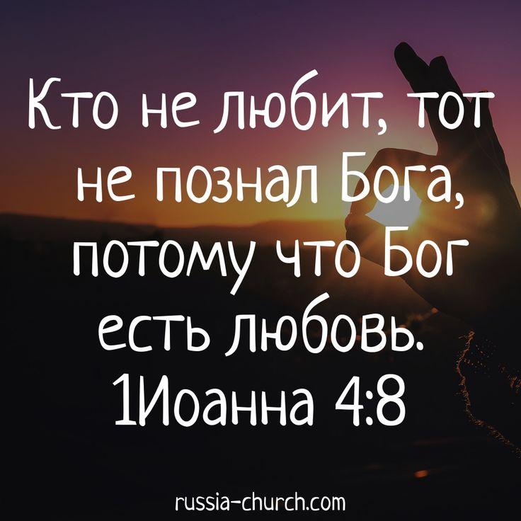 спицами стихи из писания о любви бога знаю