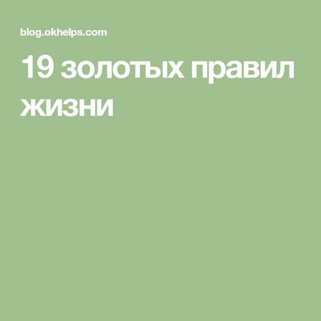 19 золотых правил жизни