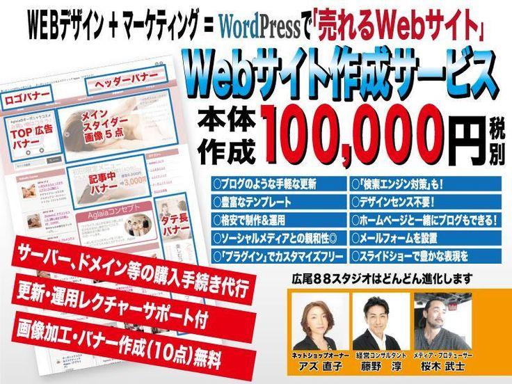 wordpressで「売れるWebサイト」作ります!