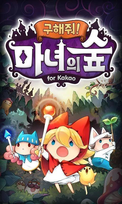 구해줘! 마녀의 숲 for Kakao...