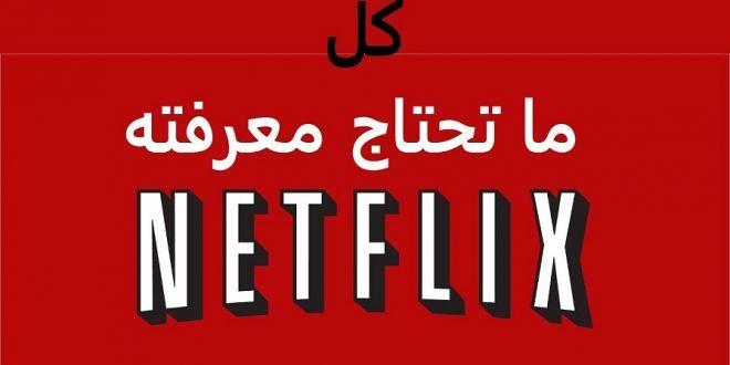 نتفليكس Netflix ما هي اسعار نتفلكس اشتراك نت فليكس شهر مجانا الجوالات Gaming Logos Netflix Atari Logo