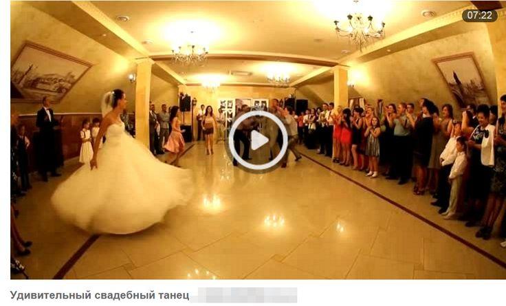 Удивительный свадебный танец