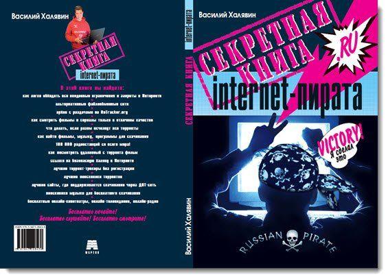 халявин секретная книга internet-пирата скачать бесплатно
