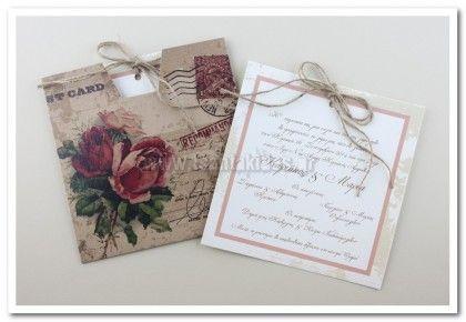 Προσκλητήρια Γάμου 2015