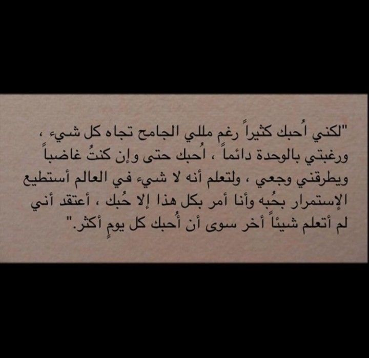Pin By Reero Saif On Arabic Love In 2021 One Word Quotes Quotes For Book Lovers Wisdom Quotes Life