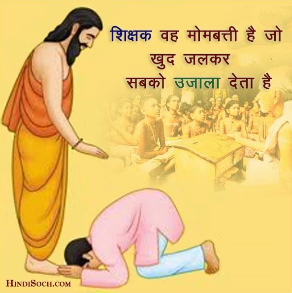 Best Teachers Day Quotes In Hindi For Students आइय अपन ग र ओ क सम म न म श क षक द वस पर क Happy Teachers Day Teachers Day Wishes Happy Teachers Day Wishes