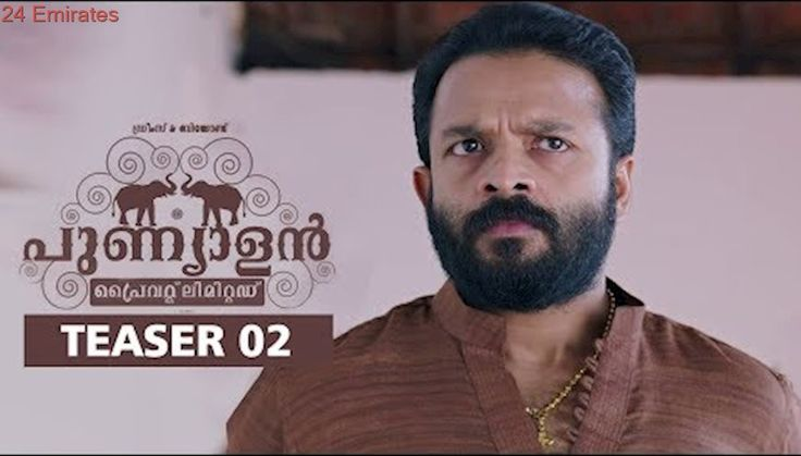 Punyalan Private Limited Official Teaser 2 | Jayasurya | Ranjith Sankar | Aju Varghese