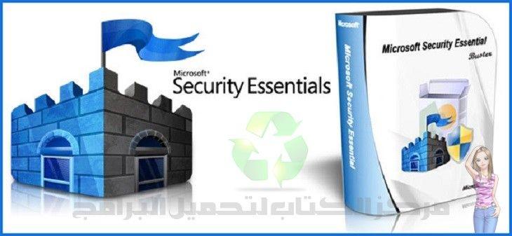 يمكنك تحميل برنامج الحماية مايكروسوفت سكيورتي 2017 Microsoft Security Essentials لجميع أنظمة ويندوز بوصلة مباشرة لنظام 32 و64 بايت.