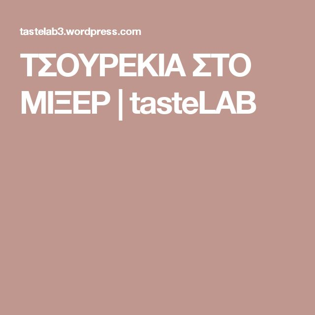 ΤΣΟΥΡΕΚΙΑ ΣΤΟ ΜΙΞΕΡ | tasteLAB
