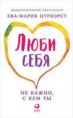 «Люби себя... не важно, с кем ты» Ева-Мария Цурхорст