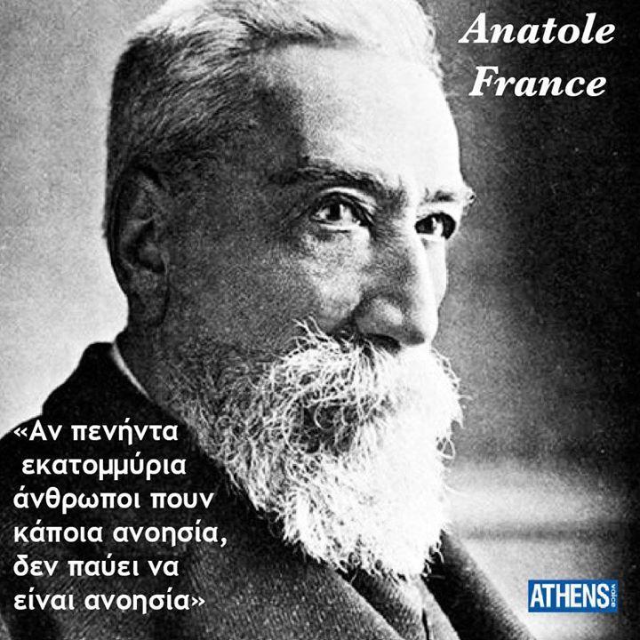 Ο Anatole France γεννήθηκε στις 16 Απριλίου 1844.