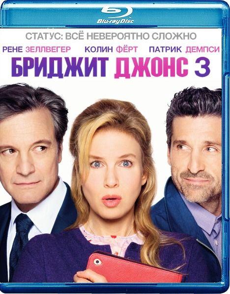 Бриджит Джонс 3 / Bridget Jones's Baby (2016/BDRemux/BDRip/HDRip)  Бриджит Джонс обладает всем, о чем можно мечтать: престижная работа на телевидении, где она трудится продюсером новостного шоу, идеальный вес, уютная квартирка в Лондоне, где она ведет свой дневник на планшете, любимые родители, которые не обделяют ее вниманием, взбалмошные подружки, которым за 30 и, конечно, друзья, проверенные временем. Но нет одного: любви. С мужчиной мечты и рыцарем своего сердца после 10 лет отношений…