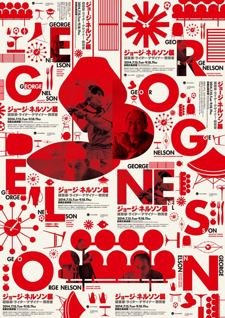 ジョージ・ネルソン展 - 建築家・ライター・デザイナー・教育者