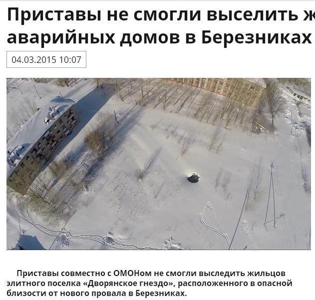 Жители Березников не хотят покидать дома из-за провала без компенсаций за свои коттеджи. http://snip.ly/1yG7