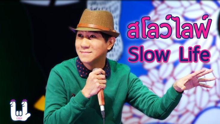 เดี่ยวไมโครโฟน 11 สโลว์ไลฟ์ (Life Slow)