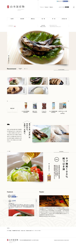 http://shop.yamamoto-kaisanbutsu.jp/