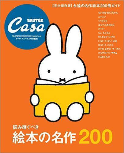 Casa BRUTUS special editing [complete preservation version] Picture Book Art 200 should inherit reading (Magazine House mook)   Magazine House   this - mail order   Amazon.co.jp
