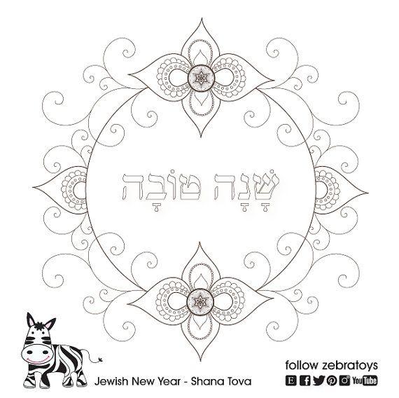 L'Shana Tovah Blessing Mandala-Shana Tova Printable-Jewish New Year-Rosh Hashanah-Coloring Page-Jewish DIY Activities-Arts-INSTANT DOWNLOAD