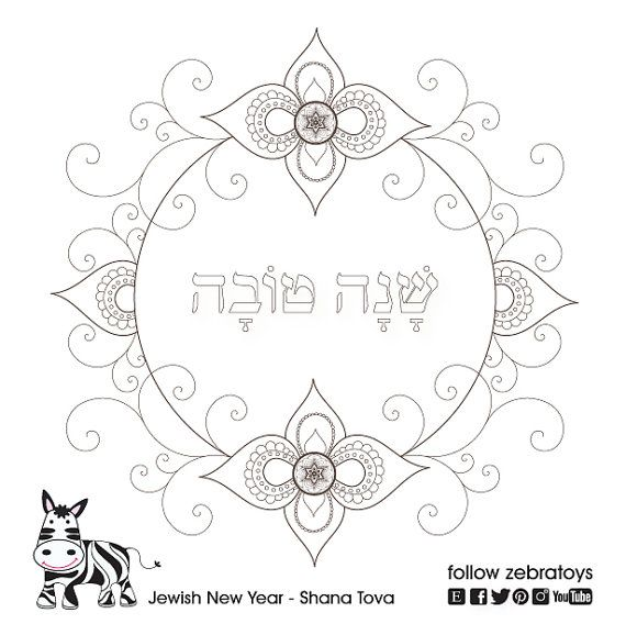 shana tova coloring pages-#4
