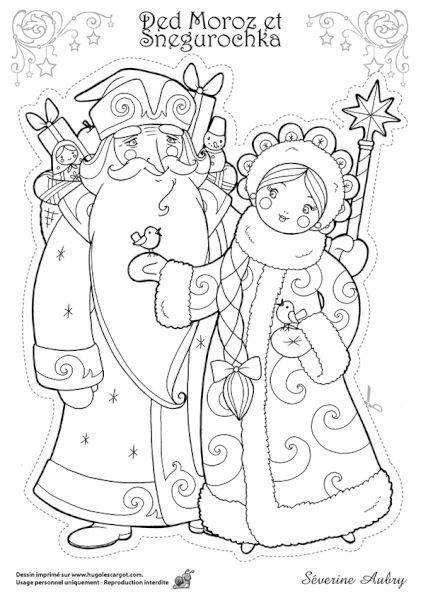 """<p>31décembre<br> Russie</p> On les appelle aussi """"Grand-Père Gel et Petite Neige"""" ; en effet: Ded Moroz serait l'ancien Dieu slave de l'hiver (Morok), qui, comme tous ses collègues, s'est bien adouci avec le temps... Snegurochka quant à elle serait sa petite fille, ou sa fille, qu'il aurait eue avec Vesna, la déesse du printemps. A la différence de Babouchka qui visite chaque maison ; ce duo ravissant distribue des petits jouets simples et..."""