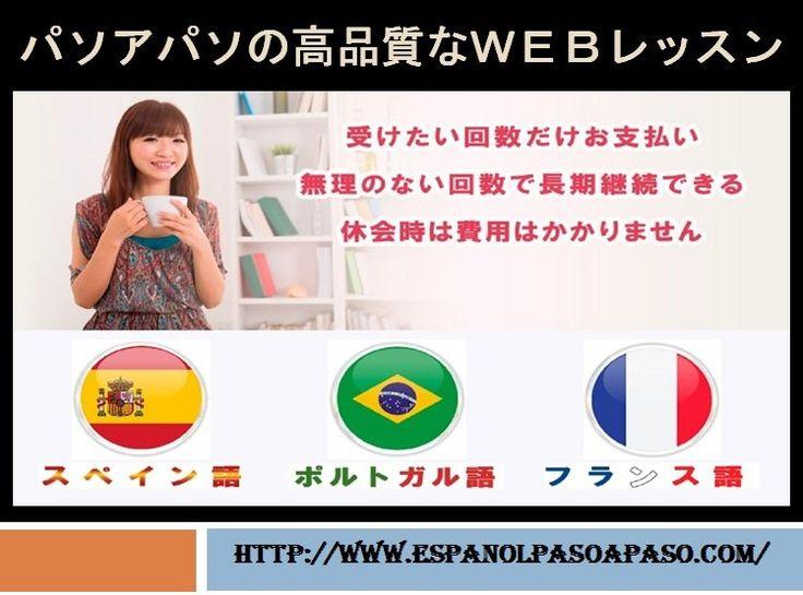 最高のスペイン語ウェブレッスン&オンラインチューターを探す - パソアパソの高品質なWEBレッスン - Tackk